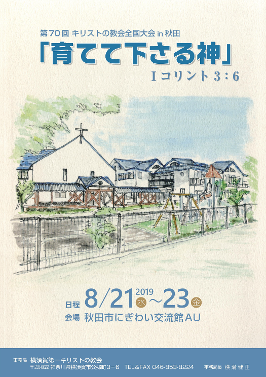 第70回キリストの教会全国大会 in 秋田